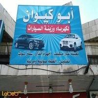 أبو كيوان لكهرباء وزينة السيارات