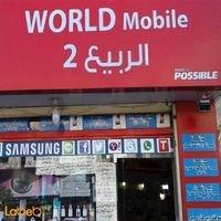 WORLD Mobile الربيع 2