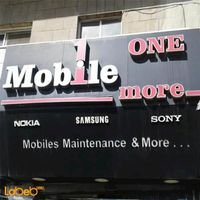 موبايل ون مور mobile one more