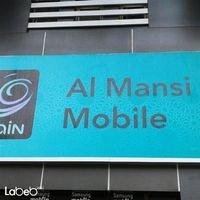 AL Mansi mobile