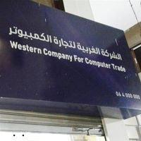 الشركة الغربية لتجارة الكمبيوتر