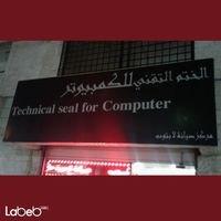 الختم التقني للكمبيوتر