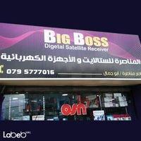 BIG BOSS المناصرة
