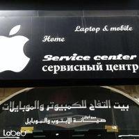 شركة بيت التفاح للكمبيوتر والموبايلات