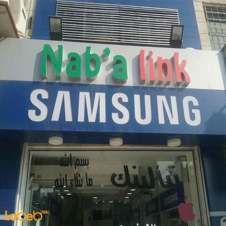 Nab`a link