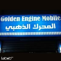 المحرك الذهبي Golden Engine Mobile