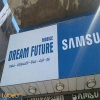 DREAM FUTURE( ابو ريان للتوفير موادتموينية