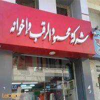 شركة محمود الرقب وإخوانه