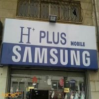 H PLUS MOBILE+