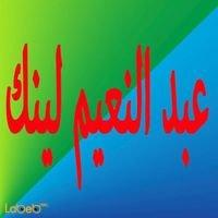 عبد النعيم لينك