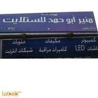 مؤسسة منير أبو حمد للستلايت