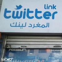 المغرد لينك - twitter link