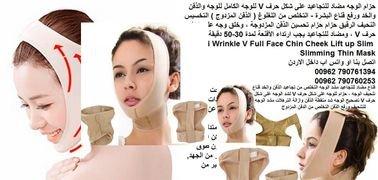 طرق شد ترهلات الوجه بدون جراحة - مشدات علاج ترهلات الذقن بعد الرجيم Anti Wrinkle V Full Face مشد الذ