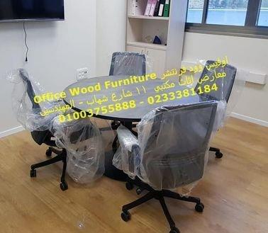 فرش مكتب مودرن اثاث شركات اثاث مكتبي متكامل
