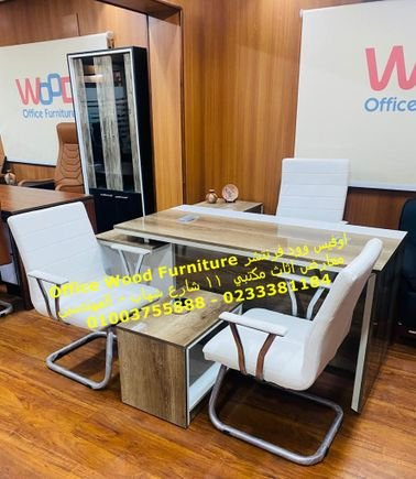 اثاث مكتبي متكامل فرش شركات ادارى معارض بيع اثاث مكتبي بالمهندسين