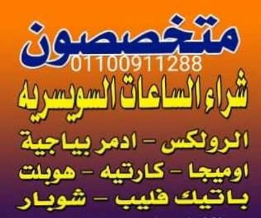 مطلوب شراء ساعات رولكس باعلى سعر شراء فى مصر
