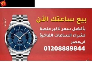 بيع ساعتك الفاخرة باعلى سعر شراء فى مصر لاكبر منصة شراء بالوطن العربي