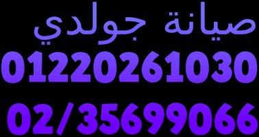 تليفون صيانة غسالات جولدى مدينة نصر