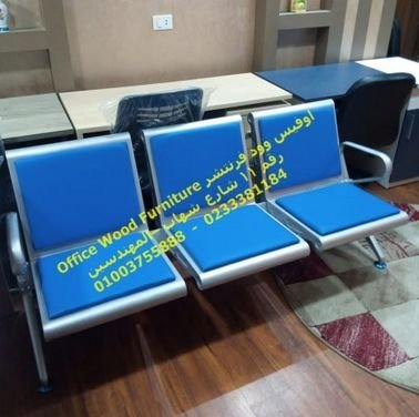 كراسي ومقاعد للانتظار كنب انتظار ستانلس 2 و 3 مقعد كراسي مكتب كراسي موظفين