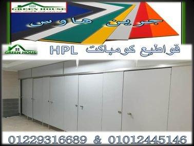 قواطيع وفواصل حمامات كومباكت HPL