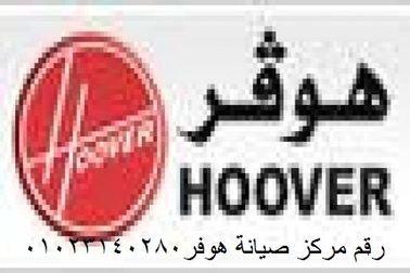 رقم خدمة عملاء شركة هوفر