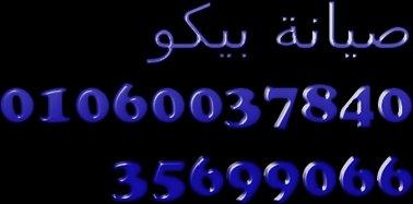 رقم خدمة عملاء بيكو مصر الجديدة