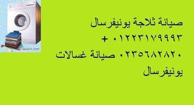 رقم خدمة عملاء يونيفرسال مصر الجديدة