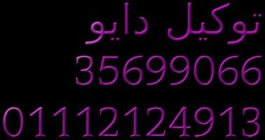 رقم خدمة عملاء دايو مصر الجديدة