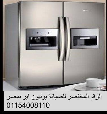رقم خدمة عملاء يونيون اير مصر الجديدة