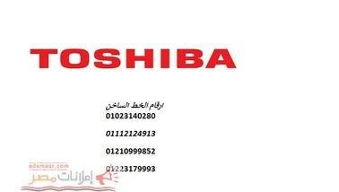 رقم صيانة غسالات توشيبا العربي التجمع الخامس