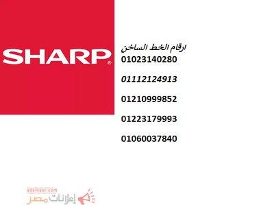 رقم صيانة غسالات شارب العربي التجمع الخامس