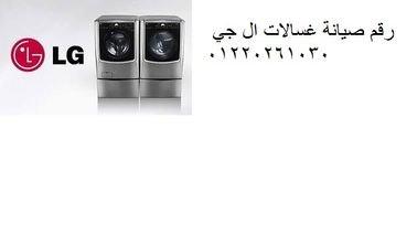 ضمان غسالة ال جي مصر الجديدة