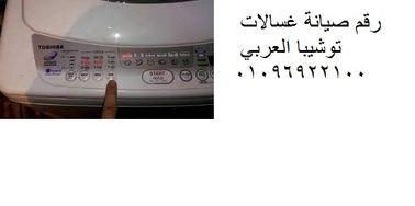 ضمان غسالة توشيبا مصر الجديدة