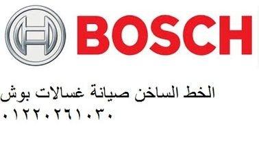 ضمان غسالة بوش مصر الجديدة