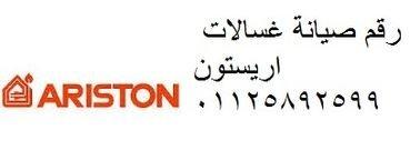ضمان غسالة اريستون مصر الجديدة