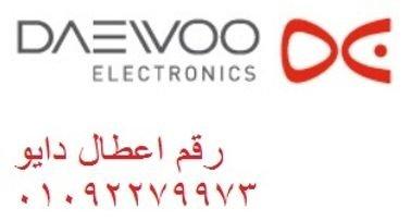 ضمان غسالة دايو مصر الجديدة