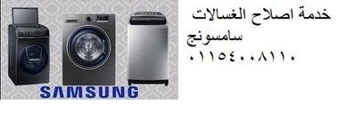 ضمان غسالة سامسونج مصر الجديدة