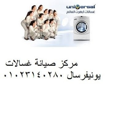 ضمان غسالة يونيفرسال مصر الجديدة