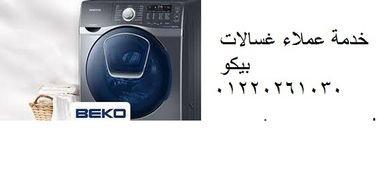 ضمان غسالة بيكو مصر الجديدة