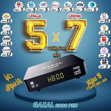رسفر GAZAL5000PRO