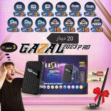 GAZA 2023 PRO جديد جديد