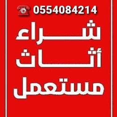 شراء اثاث مستعمل حي الدار البيضاء