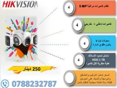 كاميرات مراقبة MP 5 HD شامل التركيب والتشغيل