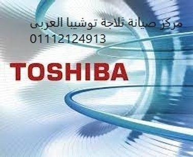 عنوان صيانة توشيبا العربى التجمع الثالث