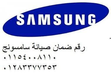 صيانة ديب فريزر سامسونج فيصل