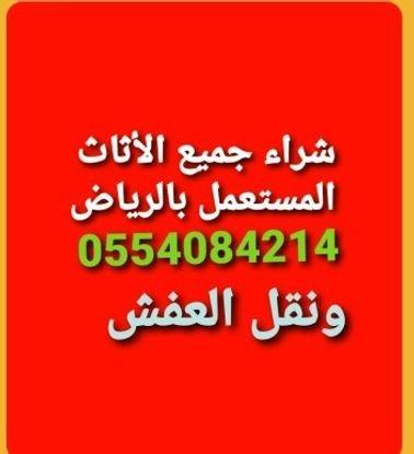 شراء مكيفات مستعملة شمال الرياض