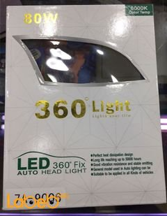 360°Light Auto Head Light - 80Watt - H11 Size - 7A-9006 model