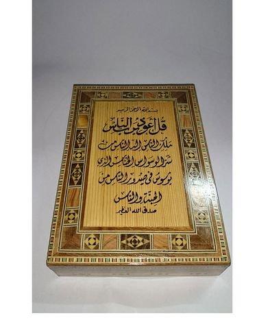 صندوق خشبي فسيفساء موزاييك لحفظ المجوهرات والأشياء الثمينة