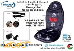 Massager Back and Seat Massage Cushion - 6 functions - 5 Modes