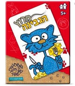 משחק מרוץ הגבינה, מכיל 100 קלפים, משחק חברתי משותף לקטנים ולגדולים, מגיל 5 ומעלה.